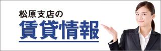 松原支店の賃貸情報