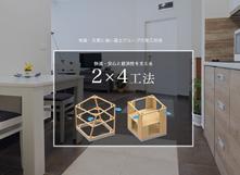 地震・災害に強い富士グループの施工技術
