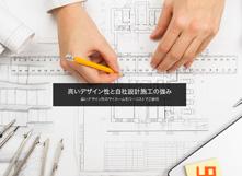 高いデザイン性と自社設計施工の強み
